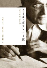 カール・ポランニー伝(平凡社)