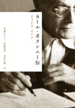カール・ポランニー伝-電子書籍