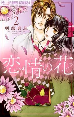 恋情の花(2)-電子書籍