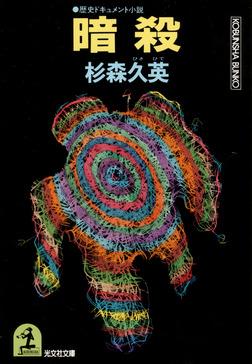 暗殺-電子書籍