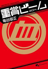 重賞ビーム 2014
