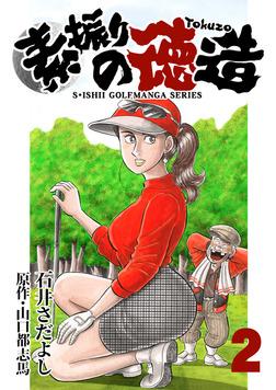 石井さだよしゴルフ漫画シリーズ 素振りの徳造 2巻-電子書籍