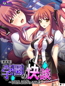 【新装版】学園の快談 ~仕返し煩悩七不思議~ (単話) 第9話-電子書籍