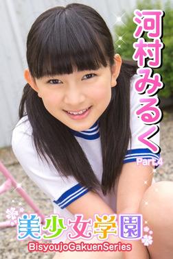 美少女学園 河村みるく Part.04-電子書籍