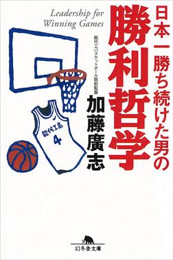 日本一勝ち続けた男の勝利哲学-電子書籍