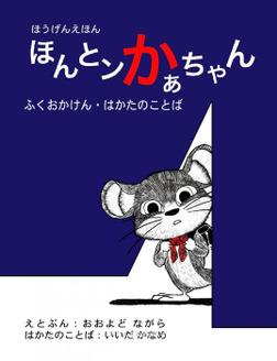 方言絵本『ほんとンかぁちゃん』福岡県博多のことば-電子書籍