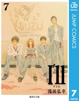 I'll ~アイル~ 7-電子書籍