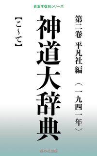 神道大辞典 第二巻
