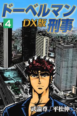 ドーベルマン刑事DX版 4巻-電子書籍