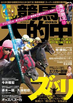 競馬大的中 ~2015秋GI後半号~-電子書籍