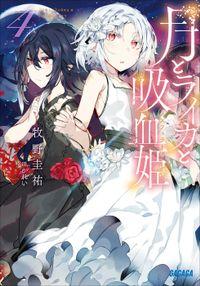 月とライカと吸血姫4 【吸血鬼ヒロインコラボ記念!イラスト付き特別版】