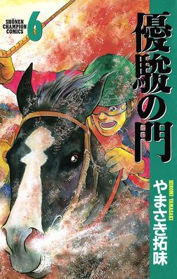 優駿の門(6)-電子書籍
