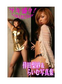 「ゲキ盛り!COLLECTION」倖田梨紗&らいむ写真集