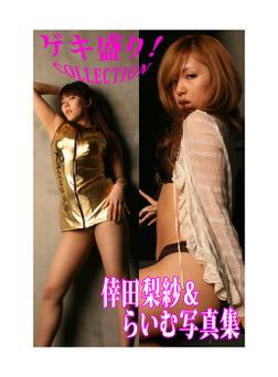 「ゲキ盛り!COLLECTION」倖田梨紗&らいむ写真集-電子書籍