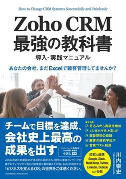 Zoho CRM 最強の教科書 導入・実践マニュアル 「あなたの会社、まだExcelで顧客管理してませんか?」-電子書籍