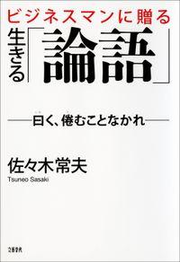 ビジネスマンに贈る 生きる「論語」(文春e-book)