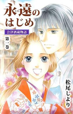 永遠のはじめ ~会津酒蔵物語~(1)-電子書籍