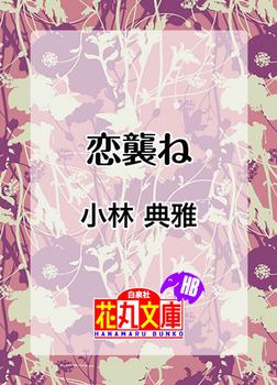 恋襲ね-電子書籍