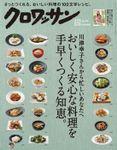 クロワッサン 2018年 3月25日号 No.969 [川津幸子さんから忙しいあなたへ おいしく安心な料理を手早くつくる知恵。]