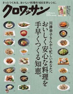 クロワッサン 2018年 3月25日号 No.969 [川津幸子さんから忙しいあなたへ おいしく安心な料理を手早くつくる知恵。]-電子書籍