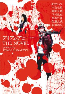 アイアムアヒーロー THE NOVEL-電子書籍