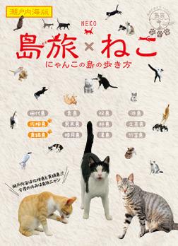 島旅 22 ねこ 【分冊】 1 瀬戸内海版-電子書籍