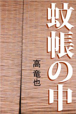 蚊帳の中-電子書籍