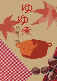 ゆゆ煮〜秋祭り味〜