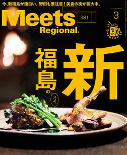 Meets Regional 2020年3月号・電子版-電子書籍