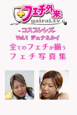 ジュナ&ルイ-フェチ外来-コスプレレズ-Vol.1-【美女・エロティックアダルト写真集】-電子書籍