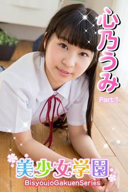 美少女学園 心乃うみ Part.1-電子書籍