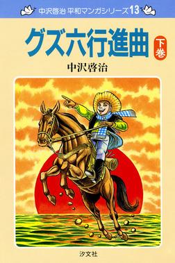 中沢啓治 平和マンガシリーズ 13巻 グズ六行進曲 下巻-電子書籍