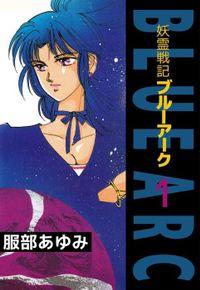 妖霊戦記BLUE ARC(1)