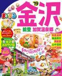 まっぷる 金沢 能登・加賀温泉郷'19