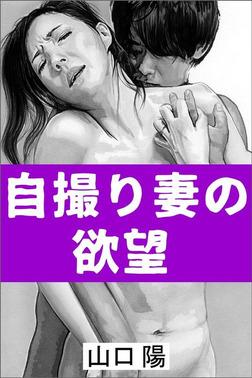 自撮り妻の欲望-電子書籍