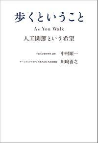 歩くということ As You Walk 人工関節という希望