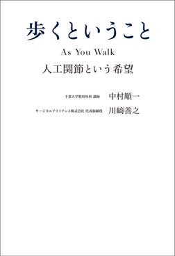 歩くということ As You Walk 人工関節という希望-電子書籍