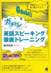 ガチトレ 英語スピーキング徹底トレーニング(MP3CDなし)
