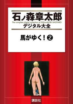 馬がゆく!(2)-電子書籍