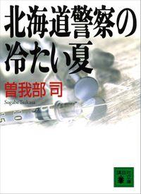 北海道警察の冷たい夏(講談社文庫)