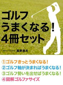 ゴルフ うまくなる! 4冊セット-電子書籍