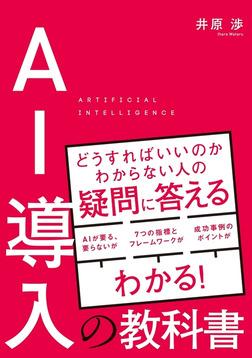AI導入の教科書-電子書籍