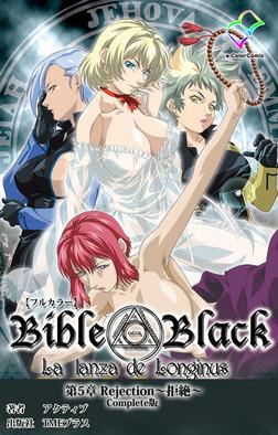 【フルカラー】新・Bible Black 第5章 Rejection ~拒絶~ Complete版-電子書籍