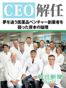 CEO解任 夢を追う医薬品ベンチャー創業者を襲った資本の論理-電子書籍