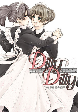 DillyDilly-メイド百合再録集--電子書籍