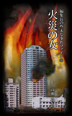 編集長の些末な事件ファイル82 火災の女-電子書籍