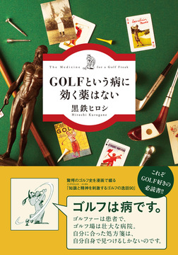 GOLFという病に効く薬はない-電子書籍