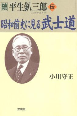 続 平生釟三郎・伝 昭和前史に見る武士道-電子書籍
