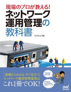 現場のプロが教える!ネットワーク運用管理の教科書-電子書籍