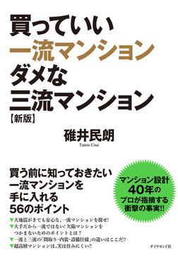 買っていい一流マンション ダメな三流マンション[新版]-電子書籍